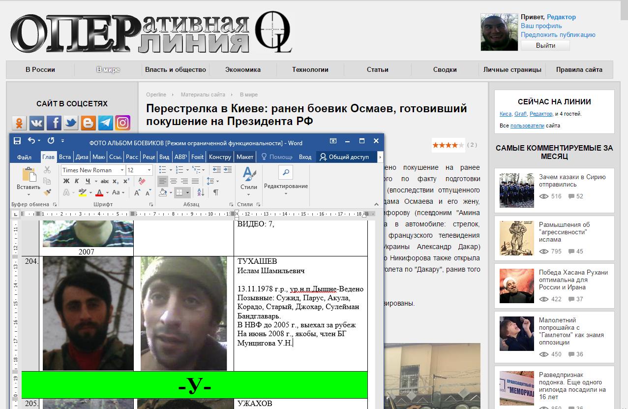 Чеченку сняли на телефон фото 491-439