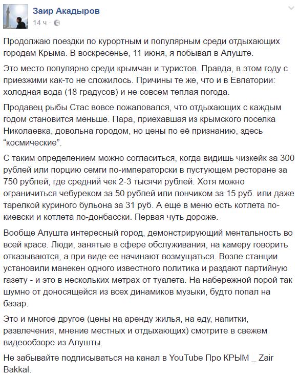На Украине распространяют новую ложь о Крыме: «Просто адские цены и беднота»