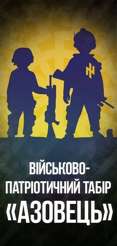 «Азов» или «Артек»?