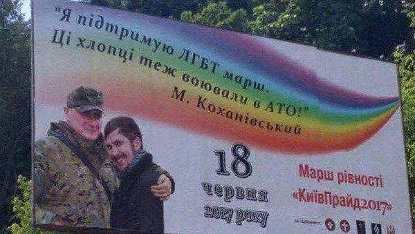 Марш извращенцев в Киеве: вот за что скакал Майдан
