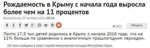 В Крыму есть секс!