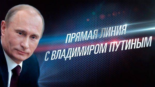Прямая линия Путина: не пропустите онлайн-репортаж