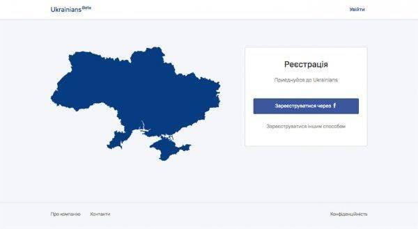 Главное, что свое. Представляем новую социальную сеть «Ukrainians»