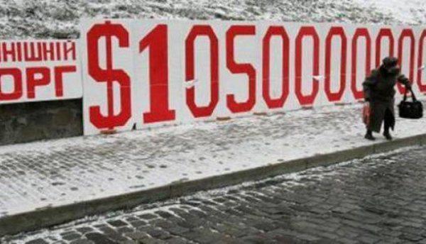 Каждый украинец уже должен 46 000 грн