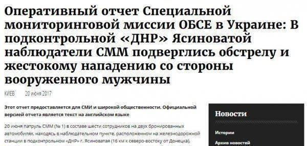 Заказчик нападения на ОБСЕ под Ясиноватой, или Киев опять прокололся!