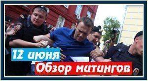 Обзор митингов по всей России. Арест Навального