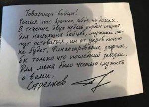 Предатели бывшими не бывают: Стрелков (Гиркин) снова баламутит ополчение Донбасса