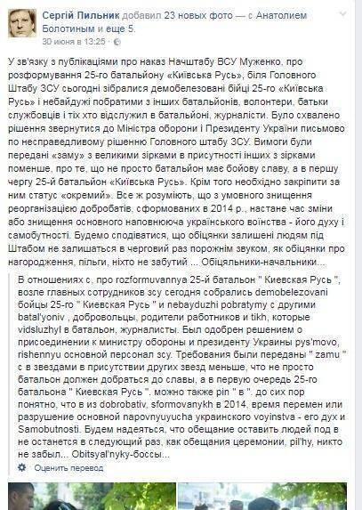 «Киевскую русь» - под расформирование