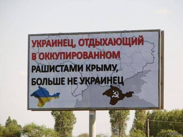 Отчаяние бессильного Киева: «Отдыхающий в Крыму украинец больше не украинец»