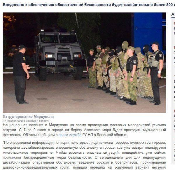 Украина признается, что планирует теракт в Мариуполе