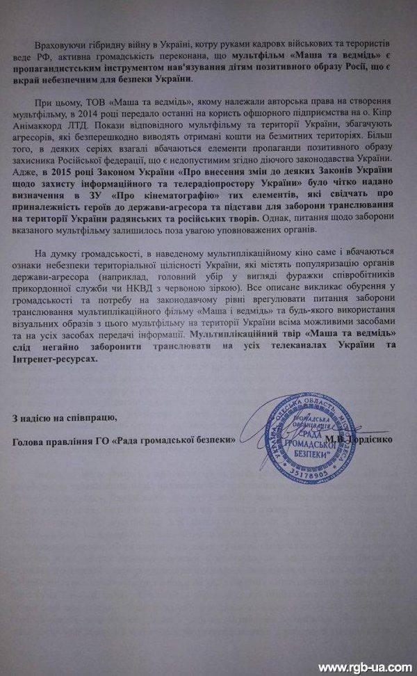 Добрый медведь и красная звезда на фуражке угрожают безопасности Украины — одесские националисты