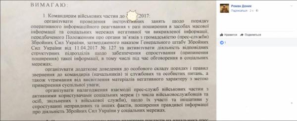 Догнать и перегнать КНДР: на Украине запретили обсуждать разруху в армии