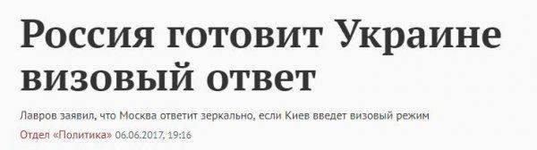 Как из украинца сделать русского