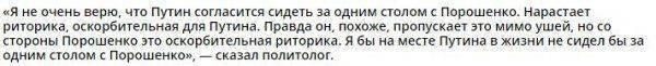 Михаил Погребинский: «Путин не сядет за один стол с Порошенко»