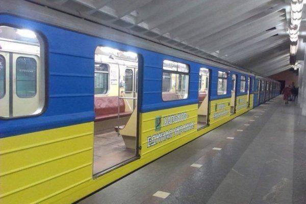 Харьков: Уровень Ж