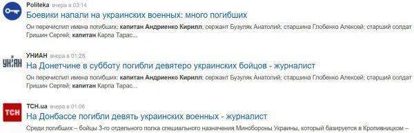 СМИ Украины отметили день ССО новостью о гибели 9 спецов ВСУ на Донбассе