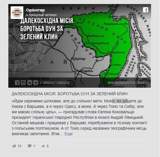 «Даешь Кубань!»: зачем «Азову» Украинская империя