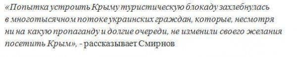 Смирнов объяснил, почему «туристическая блокада» Крыма провалилась