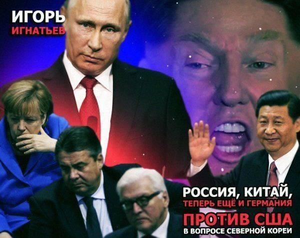 Россия, Китай, теперь ещё и Германия против США в вопросе Северной Кореи