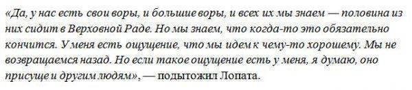 В Киеве считают, что «россияне завидуют украинцам»