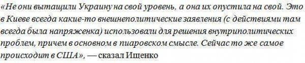Ищенко: США вошли в полосу турбулентности и внешнеполитической дестабилизации