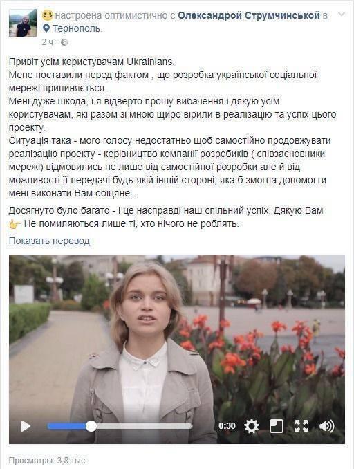 «Убийца» ВКонтакте и Одноклассников соцсеть Ukrainians накрылась медным тазом