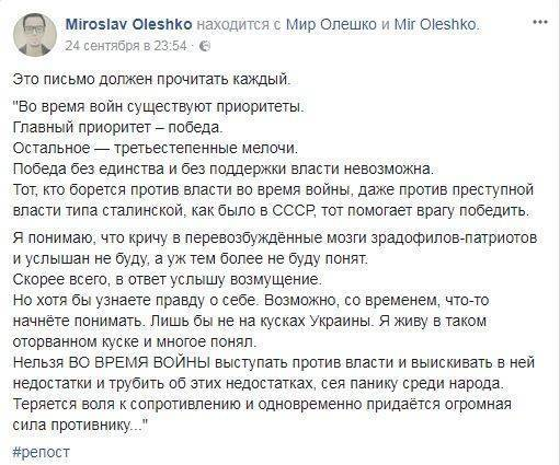 Крик души порохобота Олешко: Патриоты Украины – это гвардия Путина