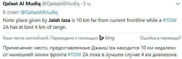 Боевики заявили, что в Сирии сбит вертолёт ВКС РФ
