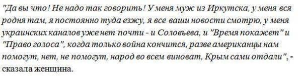 Украинка пообщалась с Бабченко о России на отдыхе под Киевом: «Мы сами Крым отдали»