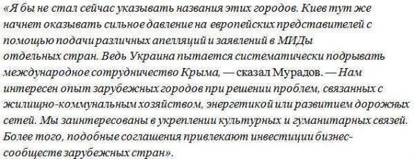 Международная ассоциация друзей Крыма: города ЕС устанавливают сотрудничество с полуостровом