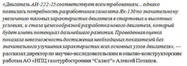 Без участия украинских партнеров: в России занялись созданием собственного двигателя для ЯК-130