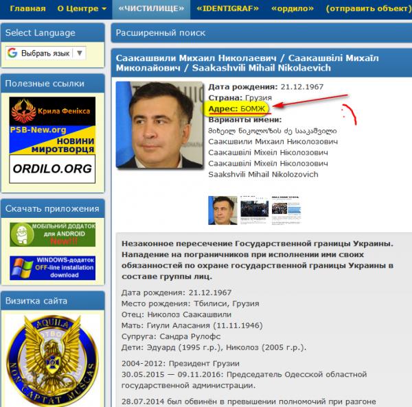 Ляшко: Прорыв Саакашвили – коварный план Кремля по уничтожению Украины