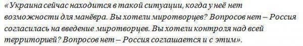 Украинский националист о вводе контингента ООН на Донбасс: У нас нет возможности для манёвра