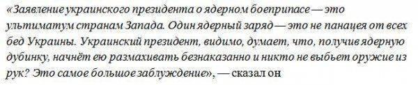 Российский политик: Заявление Порошенко о ядерном боеприпасе — ультиматум Западу