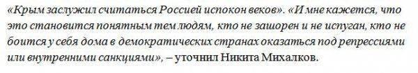 Никита Михалков о русском Крыме: Заслужил право считаться частью России испокон веков
