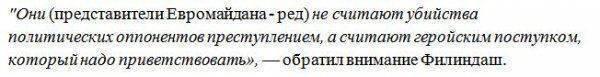Украинский политолог в эфире ТВ: У нас в обществе идет холодная, а временами горячая гражданская война