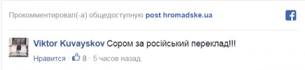 Украинцы возмутились переводом речи Порошенко в ООН на русский: Это вообще президент Украины?