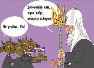 «УПЦ КП никогда не признают в православном мире», — представитель Константинопольского патриархата митрополит Эммануил.