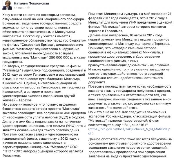Это еще не все!: Поклонская объяснила Генпрокурору РФ, почему «Матильду» надо снять с проката