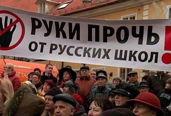 """Латвия нашла """"российскую угрозу"""" даже в школах"""
