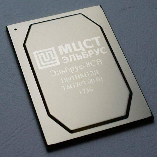 Технологии РФ: Выпущена новая модификация процессора «Эльбрус-8»