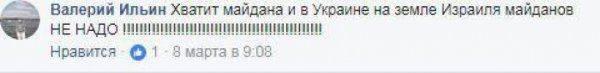 Жители Израиля рады «изгнанию» украинцев: нам майдана тут не надо!