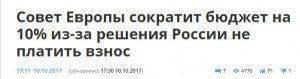 Цена Крыма - 32 миллиона евро
