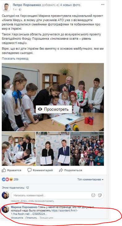О том, как Порошенко и Плотницкий друг к другу за помощью обращались