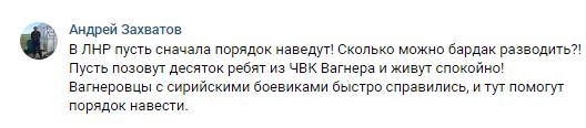 ЧВК Вагнера попросили вернуться на Донбасс, чтобы навести порядок