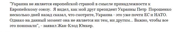 За предательство Украина получает лишь гроши да обещания ЕС