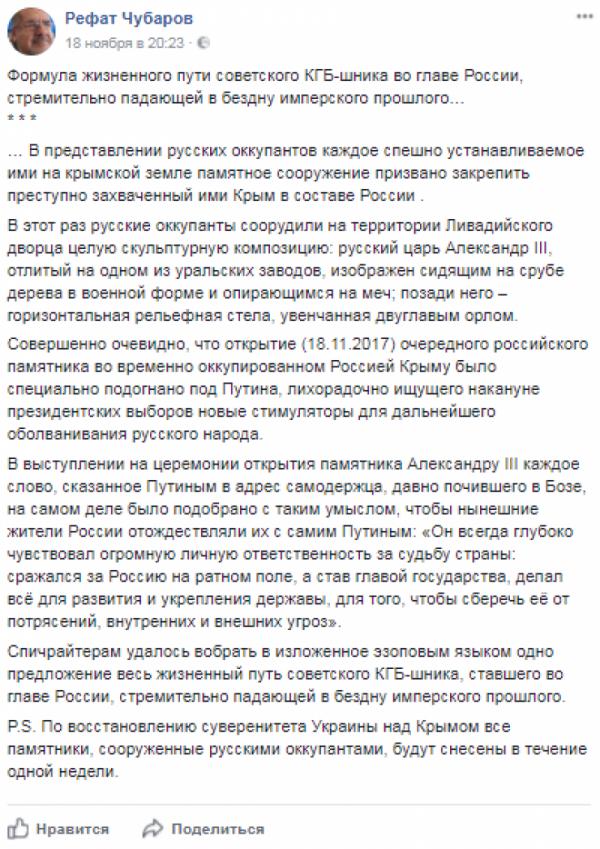 Как только, так сразу: татары пообещали Киеву «вынести» из Крыма все русское