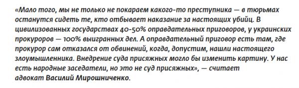 Судебная реформа Порошенко: самый честный суд в мире?