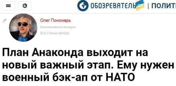 Вместо России «Анаконда» почему-то начала душить Украину