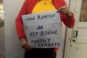На Херсонщине мужчину приговорили к 5 годам тюрьмы за публичный призыв к миру в Украине